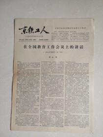 1978年4月29日《京铁工人》(邓小平:在全国教育工作会议上的讲话)