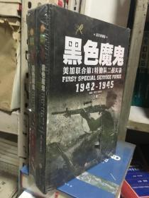 黑色魔鬼:美加联合第1特勤队二战实录1942-1945
