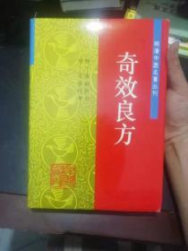 早期原版《奇效良方》——明清中医名著丛刊