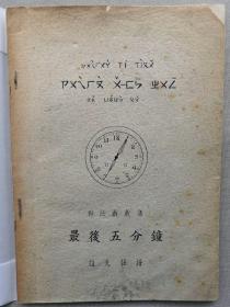 """江苏常州武进人,现代著名学者、语言学家、音乐家,""""中国现代语言学之父""""赵元任著 对话戏曲谱《最后五分钟》油印本一册全!"""