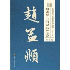 中国历代名家碑帖丛编-赵孟頫·三门记妙严寺记(全彩版)