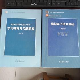 模拟电子技术基础(第五版)十(学习辅导与习题解答)2册合售