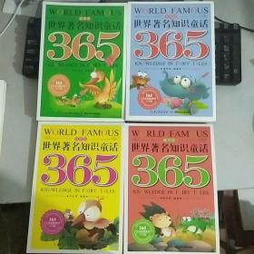 世界著名知识童话       365       4卷全                                                                       存26层