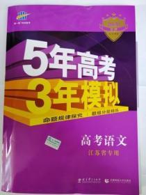 2020 B版 5年高考3年模拟 高考语文 江苏省专用
