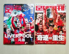 足球周刊 第168 764期 利物浦欧冠冠军 两本都带中插海报 都带球星卡