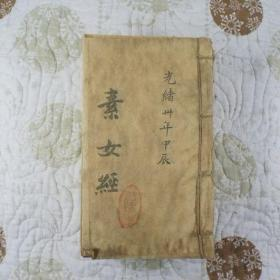 清光绪卅年刻本素女经 紫闺秘书  十三卷全