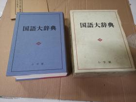 国语大辞典