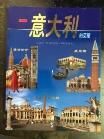 意大利的荣耀(中文版)——三百五十四幅彩图及八个地图