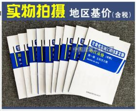 2018新版甘肃省市政工程预算定额地区含税基价全套10册