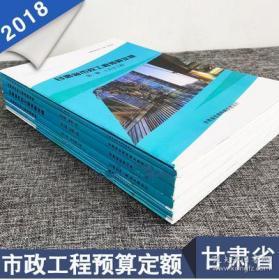 甘肃建筑定额站-2018甘肃省市政工程预算定额全10册、中国建材工业出版社