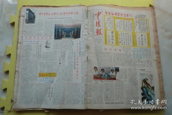 中医报:试刊+创刊号+2至98期(看描述)