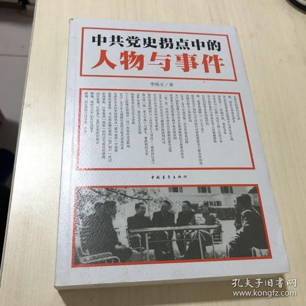 中共党史拐点中的人物与事件