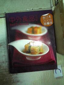 中外食品工业 合订本2008限量版