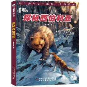 秘境大探險--探秘西伯利亞