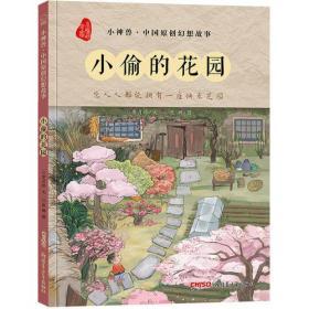 小神兽.中国原创幻想故事:小偷的花园(精装绘本)