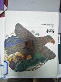 特价~木鸟:中日韩民间故事集9784902752045
