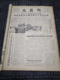 生日报……老报纸、旧报纸:文汇报1961年9月23日(1-4)《古巴总统多尔蒂科斯昨日到达北京:首都五十万人夹道欢迎英雄人民的光荣使者》《两场争夺决赛权的激战:上海男女一队击败北京男女一队经过》