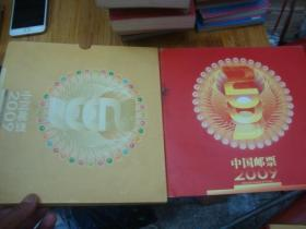 2009年,邮票年册<< 内邮票面重值150多元>>品图自定