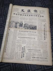 生日报……老报纸、旧报纸:文汇报1961年9月30日(1-4版)《尼泊尔国王和王后昨日到达北京:首都五十万人挥舞花束彩旗热烈欢迎来自亲密邻邦的贵宾》《三面红旗光芒万丈》