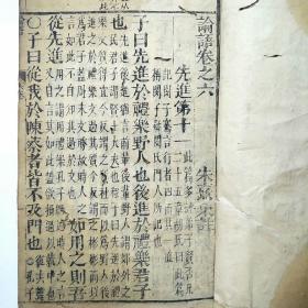 康熙木刻超大开本-论语 卷六至卷十(朱熹集注)