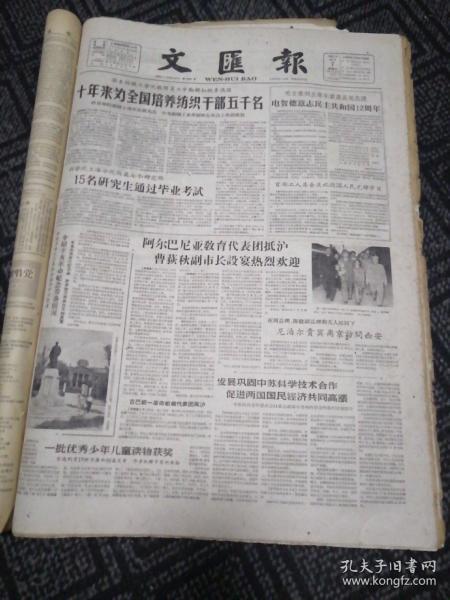 生日报……老报纸、旧报纸:文汇报1961年10月7日(1-4版)《严斥美国策划孤立古巴的新阴谋:卡斯特罗在欢迎古巴总统回国的集会上讲话》《秘鲁五万教师开始不定期罢教:厄瓜多尔三十多万工人总罢工》