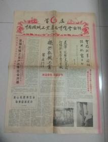 首届中国机械工业产品博览会会刊