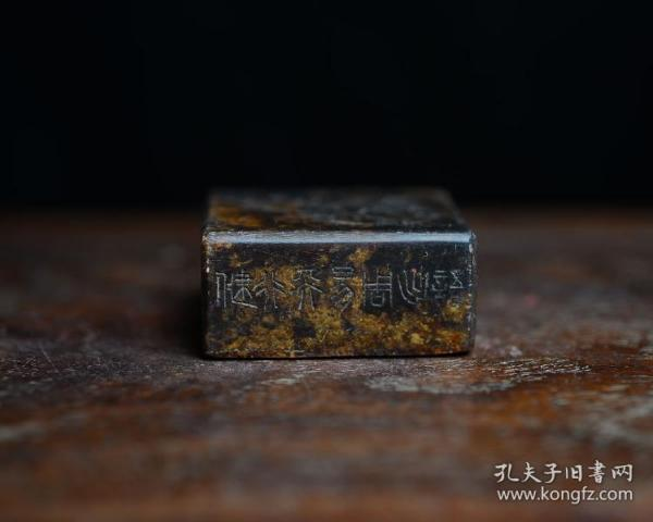 【金石篆刻】老印章古董古玩收藏艺术品三甫刻石汉印字体竹韵图
