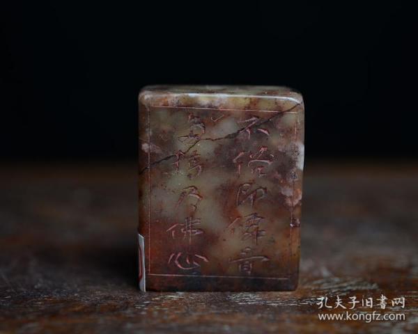 【金石篆刻】老印章古董古玩收藏艺术品徐星舟普乐寺造像印章