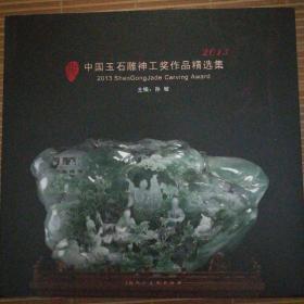 2013中国玉石雕神工奖作品精选集