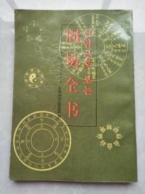 周易全书  朝鲜文  朝汉双语