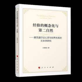 经验的概念化与第二自然——麦克道尔论心灵与世界关系的文本学研究