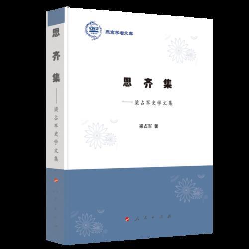 思齐集——梁占军史学文集(燕京学者文库)