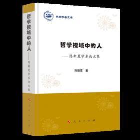 哲学视域中的人——陈新夏学术论文集(燕京学者文库)