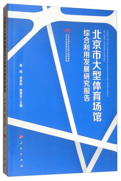 北京市大型体育场馆综合利用发展研究报告