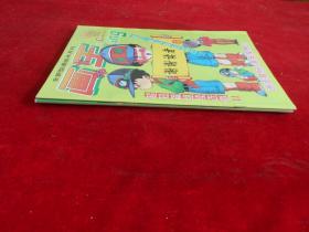全新型漫画半月刊 画书大王 1994年 第2、9