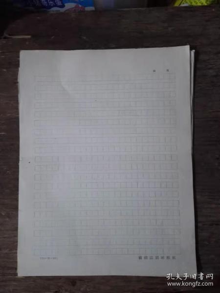 前线话剧团稿纸