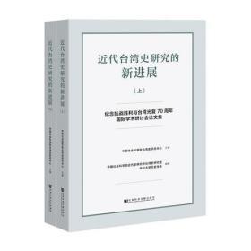 近代台湾史研究的新进展:纪念抗战胜利与台湾光复70周年国际学术研讨会论文集(全2册)