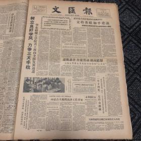 生日报……老报纸、旧报纸:文汇报1959.4.5(1-4版)《加强文化合作 促进友好关系 中伊文化协定在巴格达签字》《谴责北大西洋集团的侵略罪行 支持苏联和平建议》