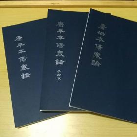 康治本 康平本伤寒论(共三册)