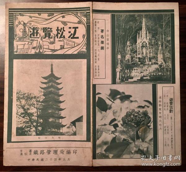 民国时期 游览松江 昆山 指南