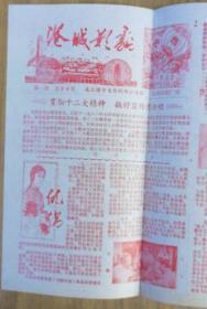 连云港/港城影剧(元旦)
