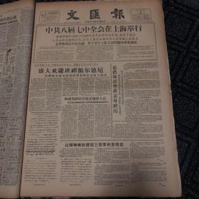 生日报……老报纸、旧报纸:文汇报1959.4.8(1-4版)《中共八届七中全会在上海举行》
