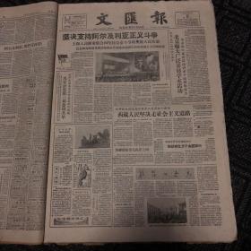生日报……老报纸、旧报纸:文汇报1959.4.12(1-4版)《政协全国委员会举行会议 决定公布第三届委员名单》