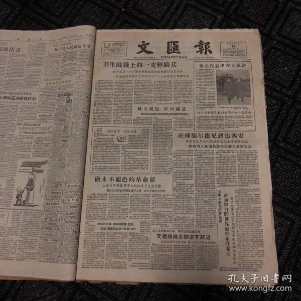 生日报……老报纸、旧报纸:文汇报1959.4.13(1-4版)《苏联外交部发表声明 停试核武器不容拖延》《意共代表团昨日抵沪》