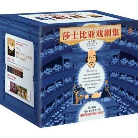 读客·经典文库:莎士比亚戏剧集  (盒装全8册)