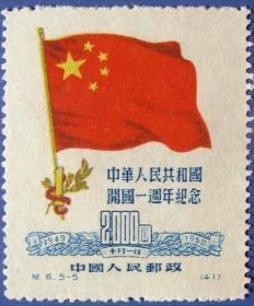 纪6,中华人民共和国开国一周年5-5面值2000圆原版 --全新邮票甩卖--实物拍照--永远保真--罕见