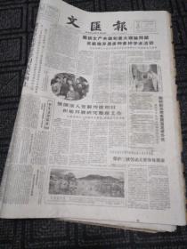 生日报……老报纸、旧报纸:文汇报1961年10月19日(1-4版)《抗议美帝疯狂扩大侵略越南南方:河内各界人民情怒集会》
