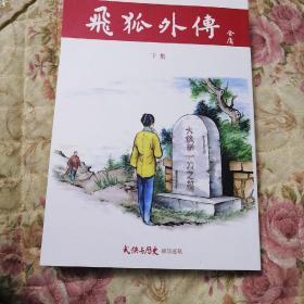 飞狐外传(报纸连载版)