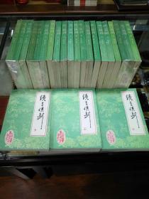 评书—续三侠剑上中下(库存原包)