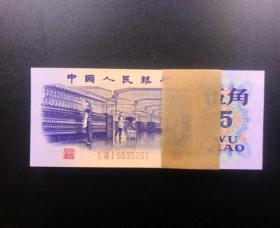 第三套人民币五角一刀一百张连续号,含豹子号,如图完美品相,保真包老,支持银行鉴定,放心购买,假一赔十。